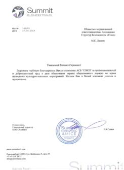 Рекомендация САММИТ-1